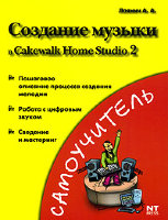 Создание музыки в Cakewalk Home Studio 2. Самоучитель