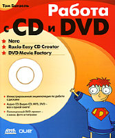 Работа с CD и DVD. Nero, Roxio Easy CD Creator, DVD Movie Factory